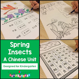 Learn Chinese - Insects - Mandarin Teaching Materials