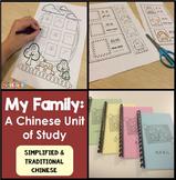 Learn Chinese - My Family  - Mandarin Teaching Materials