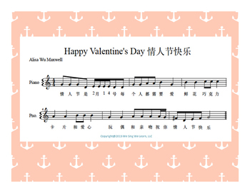 Chinese Valentine's Day Flash Cards set with Chinese Valentine's Day song