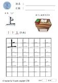 Chinese Vocab 1  (1-5 strokes) - 汉语幼儿中班基本生词