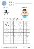 Chinese Vocab 2  (3- 8 strokes) - 汉语幼儿大班基本生词
