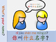 Chinese Classroom Language Posters