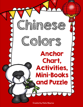 Chinese Vocabulary- COLORS