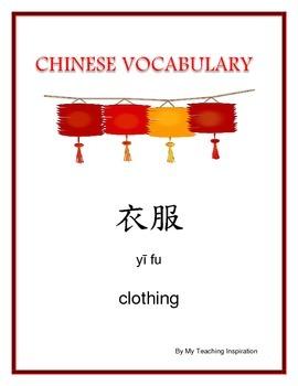 Chinese Vocabulary - Clothing