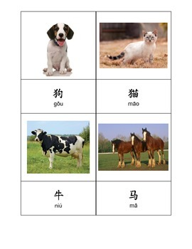 Chinese Vocabulary - Farm Animals