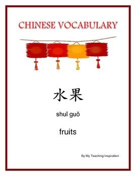 Chinese Vocabulary - Fruits