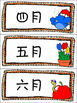 Chinese Vocabulary:12Months 中文词卡:12个月份
