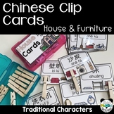 Chinese Vocabulary Practice - Home and Furniture - Traditi