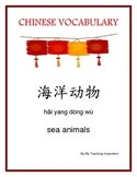 Chinese Vocabulary - Sea Animals