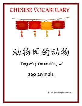 Chinese Vocabulary - Zoo Animals