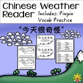 Chinese Weather Book, Coloring and Pinyin Vocabulary Check