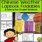 Chinese Weather Lapbook Foldables or Interactive Student Notebook