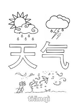 Chinese Weather Worksheet