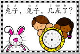 Chinese:What time is it ?兔子图书制作:现在几点了?(简体)