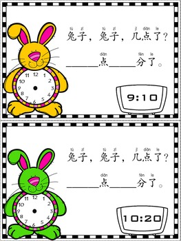 Chinese:What time is it ?兔子图书制作:现在几点了?(简体)