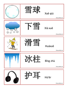 Chinese Winter Theme Word Wall Words