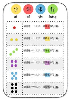 Chinese Word Bank 孩子快乐学习 中文字词银行G1