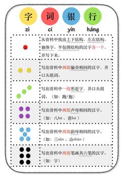 Chinese Word Bank 孩子快乐学习 中文字词银行G2