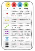 Chinese Word Bank 孩子快乐学习 中文字词银行G3-G5