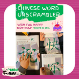 """Chinese Words """"Wish You Happy Birthday""""Unscrambler Worksheets"""