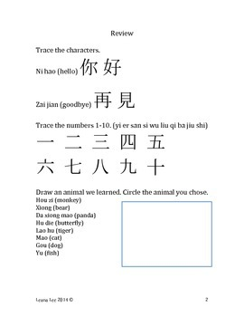 Chinese Workbook January-March 2015
