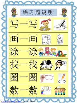 Chinese Worksheet Direction Poster