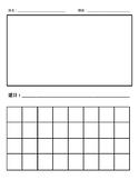Chinese Writing Paper 中文写作纸