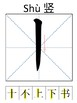 Chinese Writing Posters--Basic Strokes