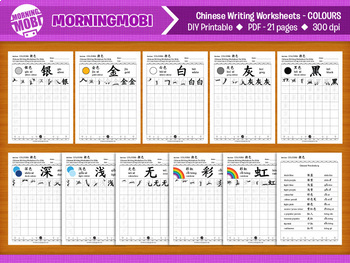 Chinese Writing Worksheets - Colours - 21 pages DIY Printable INSTANT DOWNLOAD