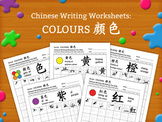 Chinese Writing Worksheets - Colours - 21 pages DIY Printa