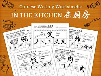 Chinese Writing Worksheets - In the Kitchen - 22 pages DIY Printable