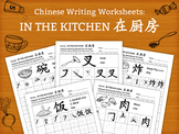 Chinese Writing Worksheets - In the Kitchen - 22 pages DIY