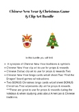 Chinese Year & Christmas Games & Rewards/Clip Art Bundle-VIPKID
