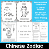Chinese Zodiac Animal Colors Book (half page)