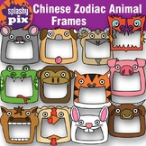Chinese Zodiac Animal Frames Clipart