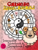 Chinese Zodiac Animal Interactive Notebook and Scrapbook Pages
