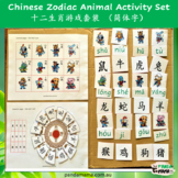 Chinese Zodiac Animals Activty Set in Simplified Chiense (