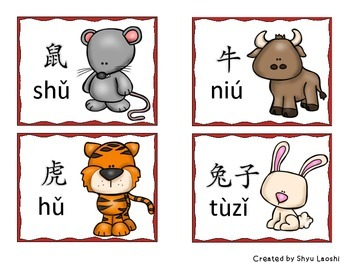 Chinese Zodiac Animals (Chinese New Year) Mandarin Flashcards/Memory Game