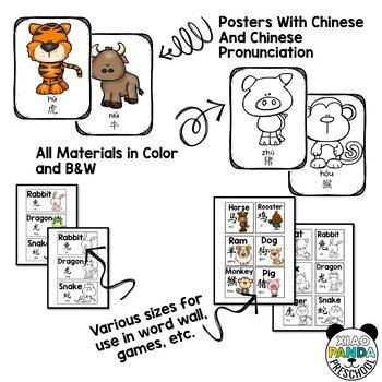 Chinese Zodiac Animals Posters, Memory Game, Vocabulary
