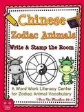 Chinese Zodiac Animals Write / Stamp the Room Activity Pack