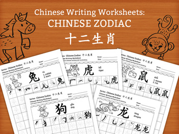 Chinese Zodiac - Chinese writing worksheets 16 pages DIY education printable