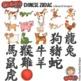Chinese Zodiac Clip Art