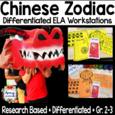 Chinese Zodiac ELA Differentiated Workstations