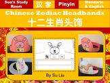 Chinese Zodiac Headbands: A Chinese New Year Craft (Mandarin & English)