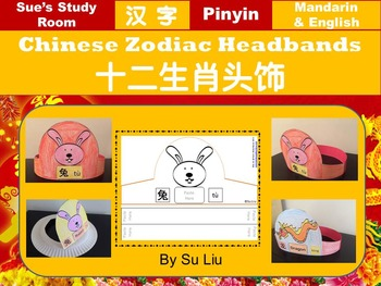 Chinese Zodiac Headbands: A Chinese New Year Craft (Mandarin & English)