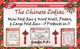 Chinese Zodiac & New Year Activity Bundle