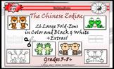 Chinese Zodiac & New Year Mini Research & Analysis Fold-Ems