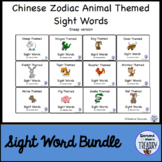 Chinese Zodiac Themed Dolch Sight Words Bundle