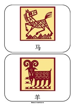 Chinese Zodiac in Chinese Flashcards