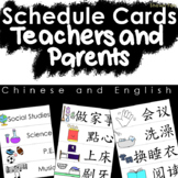 Chinese and English | Visual Schedule Cards | LARGE PRINT
